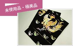 龍村平蔵 袋帯